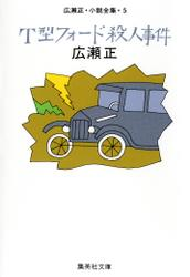 T型フォード殺人事件(広瀬正小説全集5)