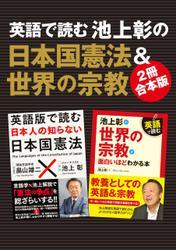 【2冊合本版】英語で読む 池上彰の日本国憲法&世界の宗教