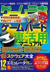 ゲームラボ 2016年 12月号