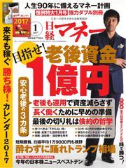 日経マネー (2017年1月号)
