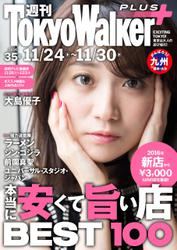 週刊 東京ウォーカー+ No.35 (2016年11月23日発行)