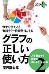 今すぐ使える!資料を「一目瞭然」にする グラフの正しい使い方 ~人を動かす!数学的コミュニケーション術2~