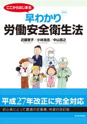 【新版】ここからはじまる 早わかり労働安全衛生法