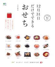 ei cookingシリーズ (12月31日だけでできるおせち)