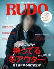 RUDO(ルード) (2017年1月号)