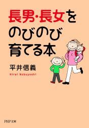 長男・長女をのびのび育てる本