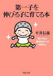 第一子を伸びる子に育てる本(PHP文庫)
