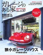 ガレージのある家 (vol.37)