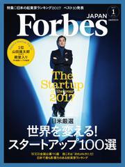 Forbes JAPAN(フォーブス ジャパン)  (2017年1月号)