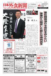 日本外食新聞 (2016/11/25号)