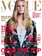 VOGUE JAPAN (ヴォーグ ジャパン)  (2017年1月号)