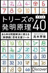 トリーズ(TRIZ)の発明原理40