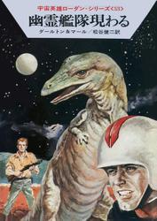 宇宙英雄ローダン・シリーズ 電子書籍版106 パッサの偽神