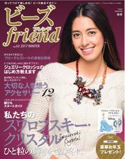 ビーズfriend (Vol.53)