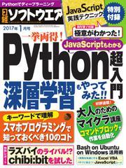 日経ソフトウエア (2017年1月号)