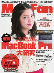Mac Fan(マックファン) (2017年1月号)