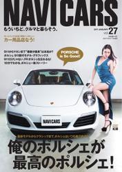 NAVI CARS(ナビ・カーズ) (Vol.27)