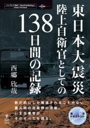 東日本大震災 陸上自衛官としての138日間の記録