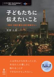 子どもたちに伝えたいこと~阪神・淡路大震災の被災経験から~