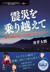 震災を乗り越えて~熊本地震直後からの日常生活とその工夫~