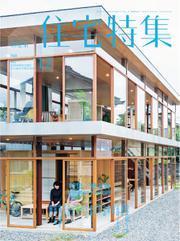 新建築住宅特集 (2016年12月号)
