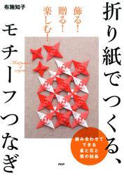 飾る! 贈る! 楽しむ! 折り紙でつくる、モチーフつなぎ