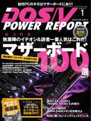 DOS/V POWER REPORT (ドスブイパワーレポート) (2017年1月号)