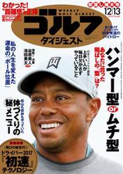 週刊ゴルフダイジェスト (2016/12/13号)