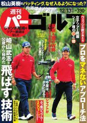 週刊 パーゴルフ (2016/12/13号)