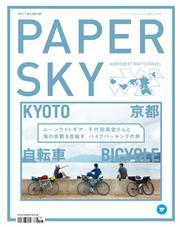 PAPERSKY(ペーパースカイ) (no.52)