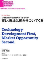東レ:市場は後からついてくる(インタビュー)