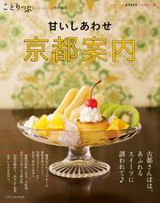 ことりっぷマガジン特別編集 京都案内