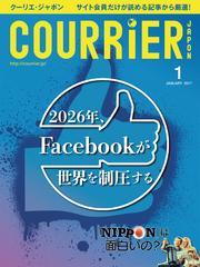 COURRiER Japon[電子書籍パッケージ版] 2017年 1月号