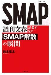 週刊文春記者が見た『SMAP解散』の瞬間