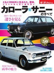 モーターファン別冊 歴代シリーズ (カローラVSサニーのすべて)