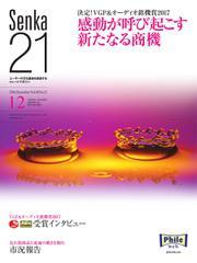 Senka21 (2016年12月号)