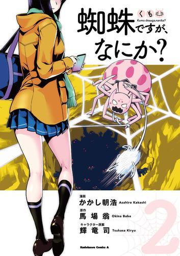 蜘蛛ですが、なにか?(2)(かかし朝浩) : 角川コミックス・エース ...