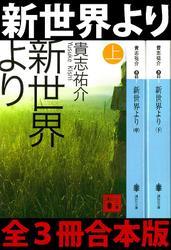 新世界より 全3冊合本版