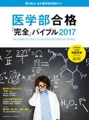 医学部合格「完全」バイブル2017