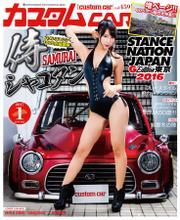 カスタムCAR 2017年1月号 vol.459
