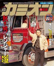 カミオン 2017年1月号 No.409