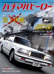 ハチマルヒーロー vol.35
