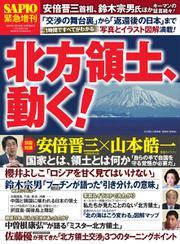 SAPIO(サピオ)別冊 (「北方領土、動く!」)