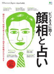 別冊Discover Japan シリーズ (CULTURE ビジネスに効く顔相と占い)