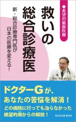 救いの総合診療医 ─新・総合診療専門医が日本の医療を変える!  (希望の最新医療シリーズ)