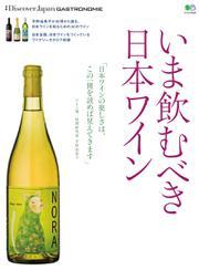 別冊Discover Japan シリーズ (GASTRONOMIE いま飲むべき日本ワイン)