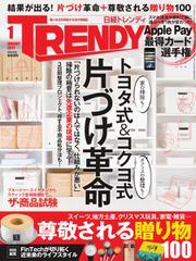 日経トレンディ (TRENDY) (2017年1月号)