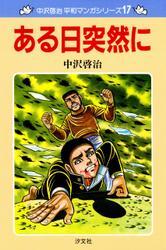 中沢啓治 平和マンガシリーズ