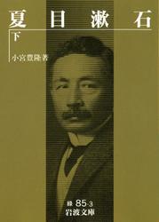 夏目漱石 下