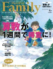 プレジデントファミリー(PRESIDENT Family) (2017年冬号)